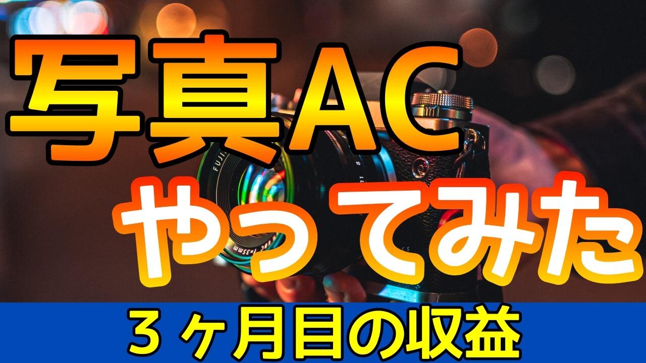 写真AC3ヶ月目