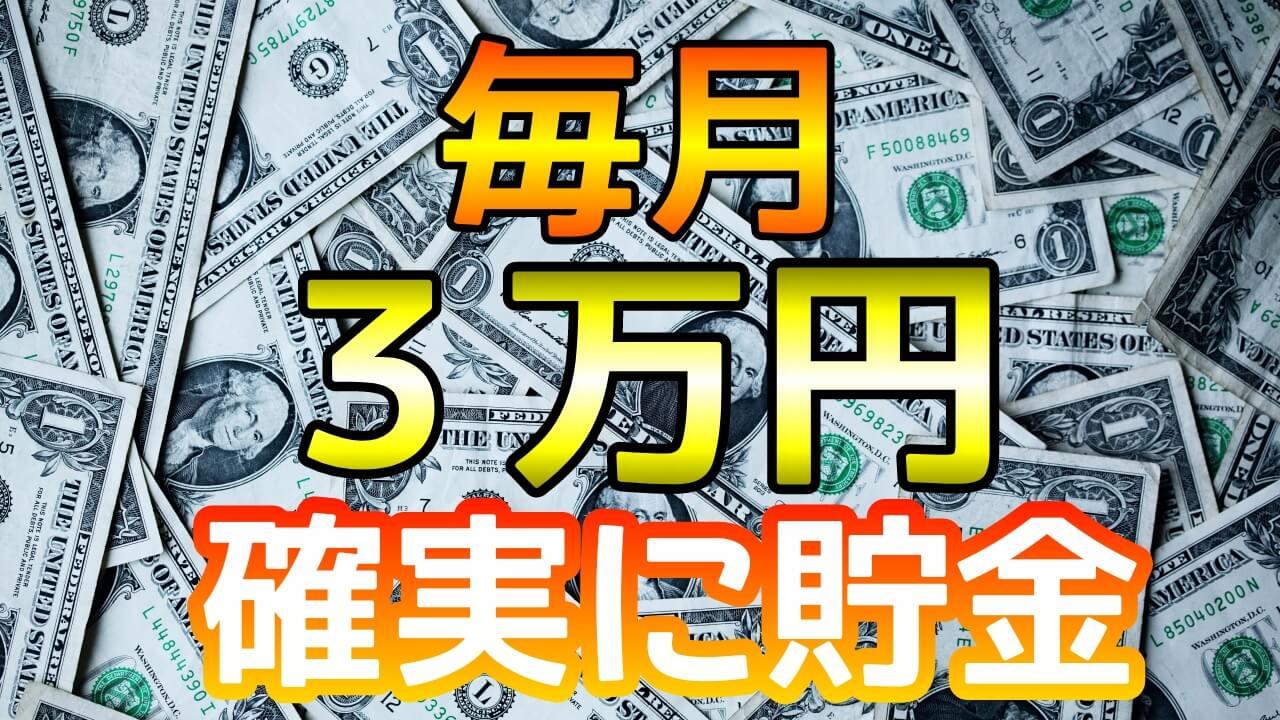毎月3万円確実に貯金